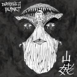 Diarrhea Planet – Yama-Uba EP (Reissue)